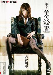 EROTICA OF HOT SECRETARY, Akiho Yoshizawa