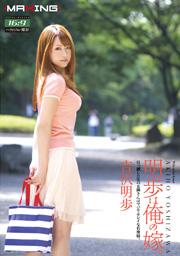 AKIHO IS MY WIFE; Akiho Yoshizawa