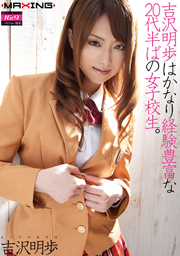 AKIHO YOSHIZAWA IS A SEXUALLY EXPERIENCED SCHOOL GIRL IN HER TWENTIES