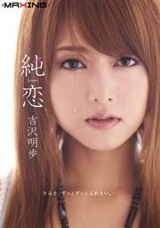 Pure Love Akiho Yoshizawa