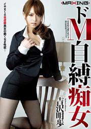 SM Slut Akiho Yoshizawa
