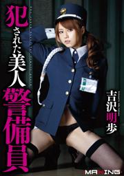 A Beautiful Guards Committed Akiho Yoshizawa