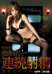 Akiho Is To Increase Ejaculation Force Continuous Akiho Yoshizawa