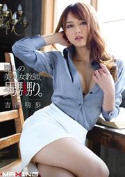 Beautiful Female Teacher Of Loveliness, Naburi Man. Akiho Yoshizawa