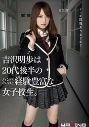 School Girls Experienced Unprecedented Odd Late 20s. Akiho Yoshizawa