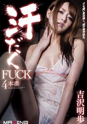 FUCK4 Sweat Production. Akiho Yoshizawa