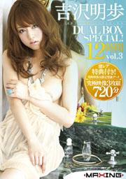 吉沢明歩 DUAL BOX SPECIAL! 12時間 vol.3