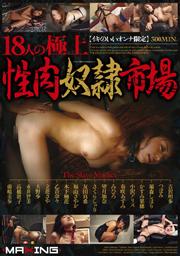 【イキのいいオンナ限定】18人の極上性肉奴隷市場