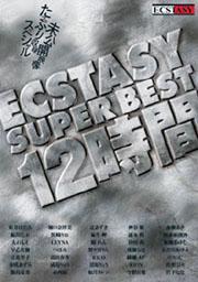 ECSTASY SUPER BEST 12時間 未公開映像たっぷり収録スペシャル