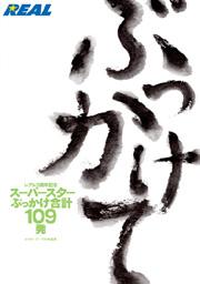 レアル3周年記念 レアル・ワークス作品集 ぶっかけて! スーパースターぶっかけ合計109発