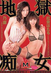 Lewd Gals In Hell, Noa, Hotaru Akane