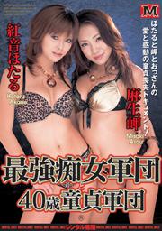Hotaru Akane and Misaki Aso Versus 40-Year-Old Virgins