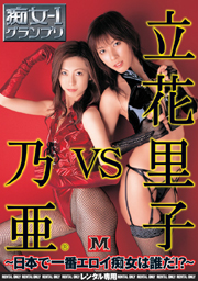 "Lewd-1 Grand Prix, Noa vs. Riko Tachibana ""Who's The Lewdest In Japan!"""