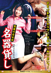 The Pawn Shop Female Manager Lending Private Part
