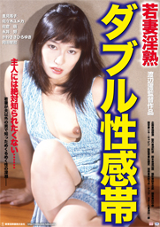 Young Wife Obscene Mature, Double  Double Erogenous Zone