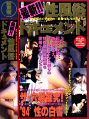 Latest!! Documentary Of Sex Industry