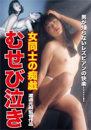 Yumika Hayashi Sobbing