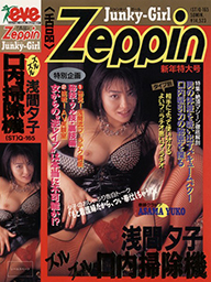 ZePPin <Tongue Acts> Junky-Girl Yuko Asama, Cleaning By Her Mouth