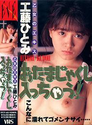 Essence Of Lady, Hitomi Kudou, Tadpoles Got Into Me!
