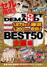 SOFT ON DEMAND BEST50 企画編