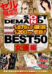SOFT ON DEMAND BEST50 女優編