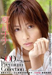 夏目ナナ 4時間 SOD Premium Collection