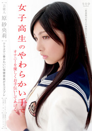 Celebrity Hara Saori High School Girl Soft Hands Gently Help Your Masturbation