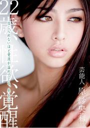Celebrity Saori Hara 22 Years Old Sexuality Awaken