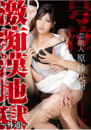 Real Idol Saori Hara Molester Hell