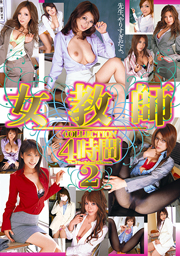 女教師COLLECTION 4時間 2