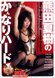 Hard Plays, Natsuki Kumada