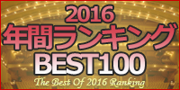 2016年間ランキング
