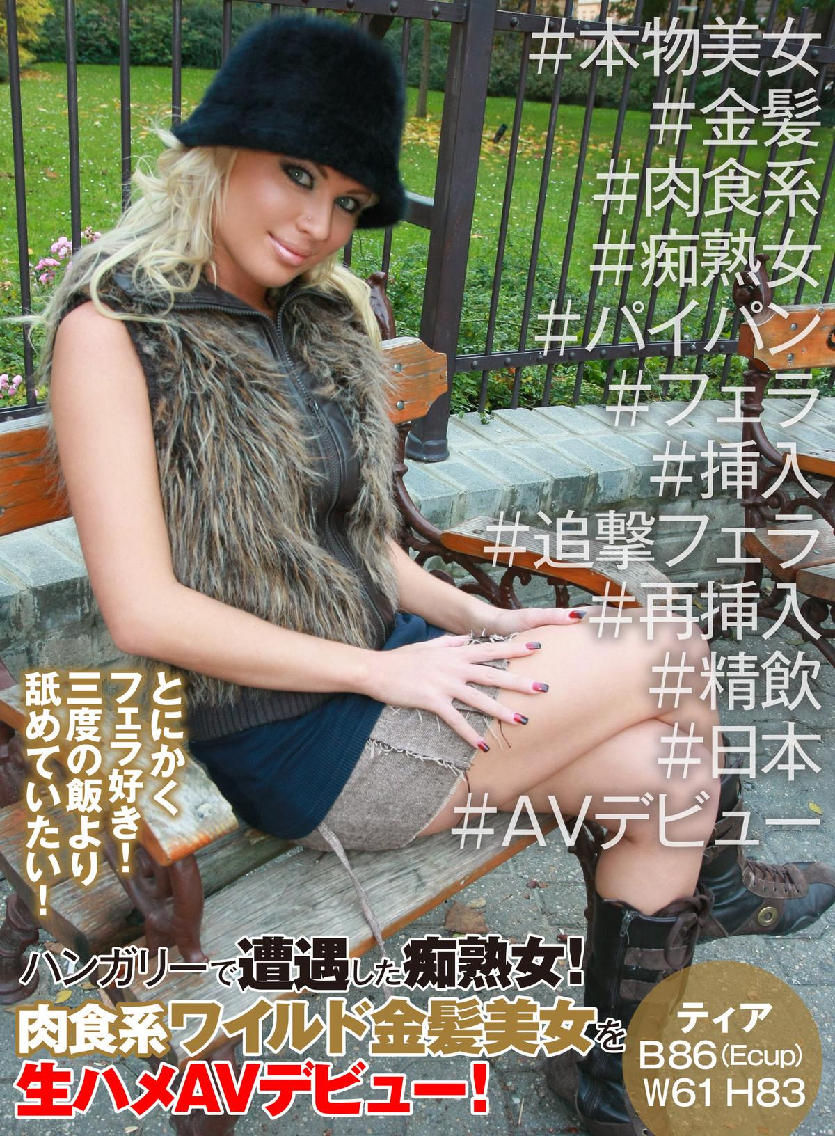 ハンガリーで遭遇した痴熟女!肉食系ワイルド金髪美女を生ハメAVデビュー!とにかくフェラ好き!三度の飯より舐めていたい!