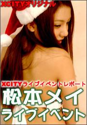 XCITY 松本メイライブイベント