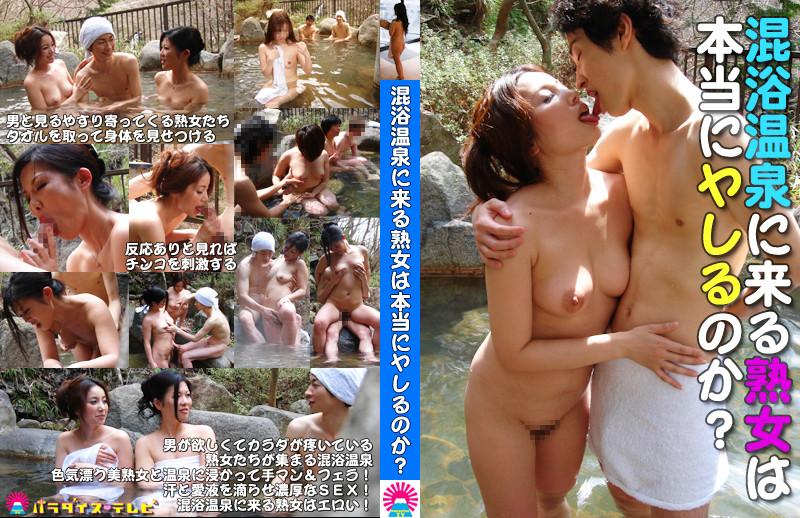 混浴温泉に来る熟女は本当にヤレるのか?(1)