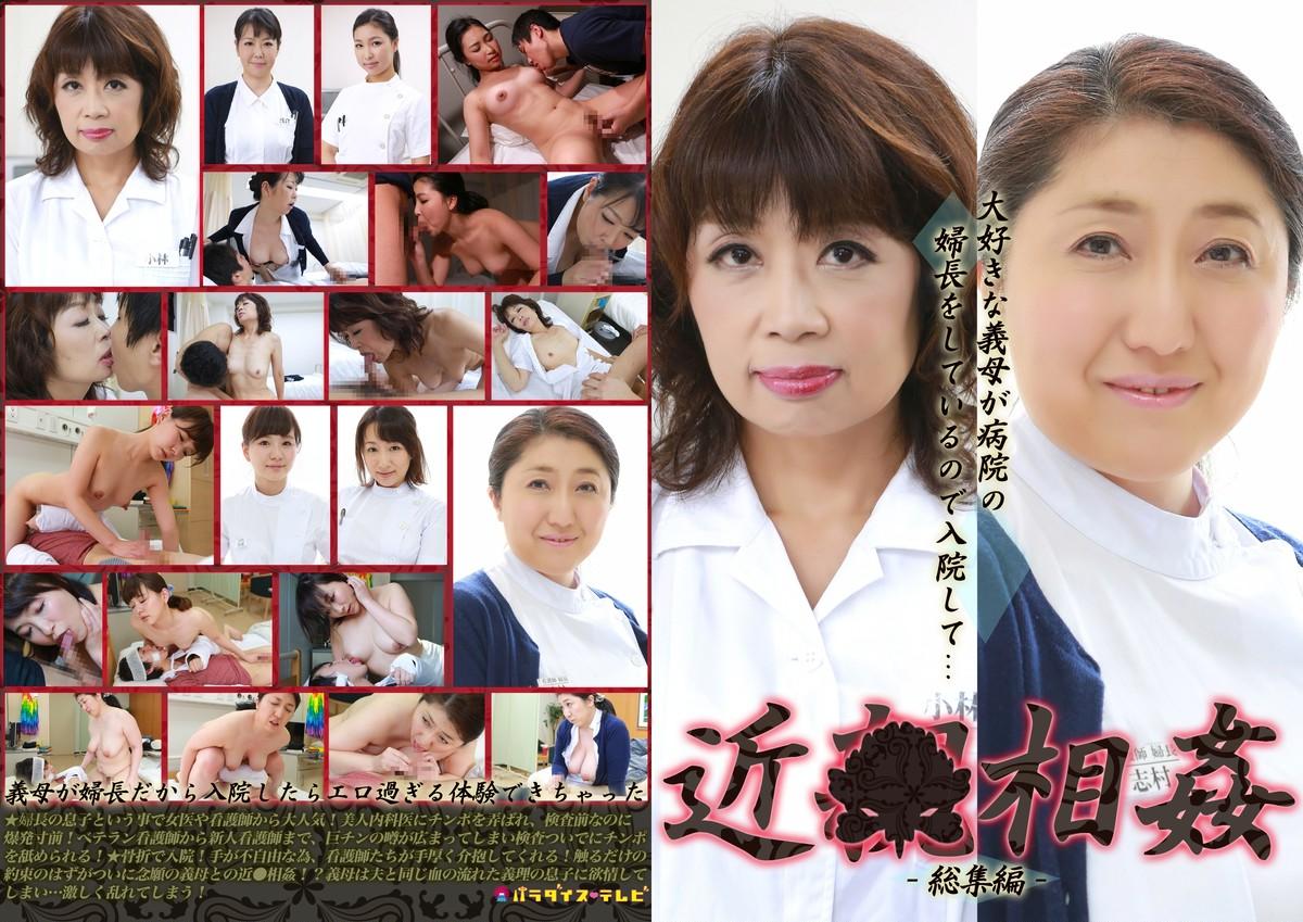 大好きな義母が病院の婦長をしているので入院して近●相姦 総集編(1)