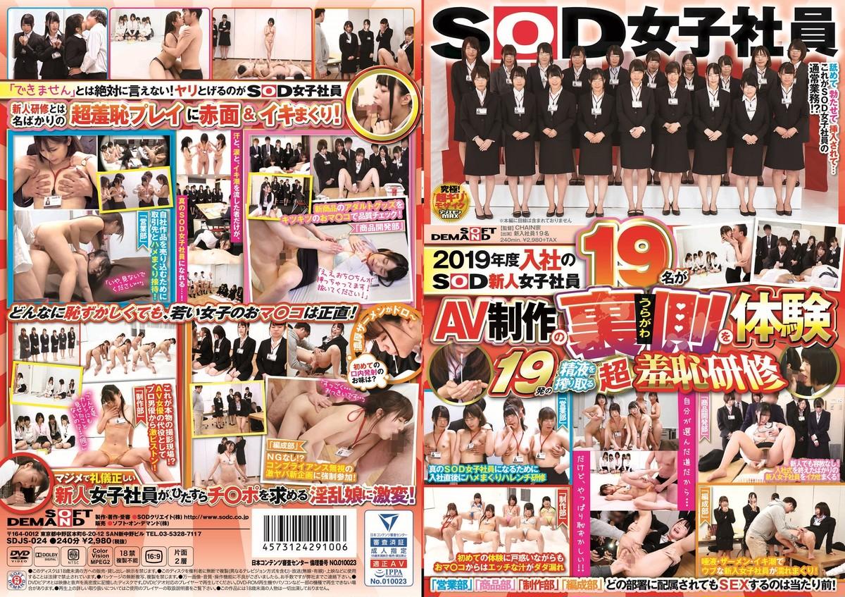 2019年度入社のSOD新人女子社員19名がAV制作の裏側(ルビ:うらがわ)を体験 19発の精液を搾り取る超羞恥研修