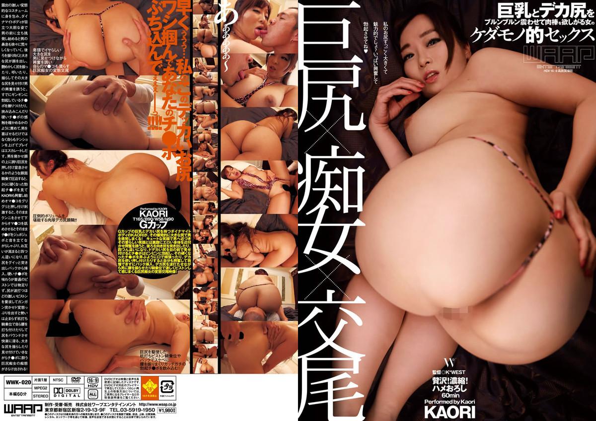 巨尻×痴女×交尾 KAORI