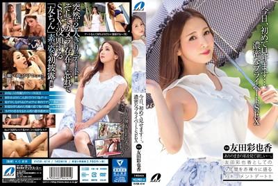 今日、初めて見せます・・・。濃密なプライベートSEX 友田彩也香