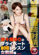 Masochistic Men's Play, Yuri Sasahara's Private Ejaculation Lesson, Female Teacher Edition