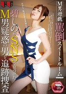 Masochistic Men's Play, Cursing Suite Room, Shino Aoi Investigated A Suspicious Masochistic Man Found On SNS
