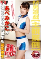 Masochistic Men's Play, Mikako Abe Rehabilitated Her Withdrawal Classmate By Cursing