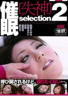 Hypnosis [Faint] Selection2
