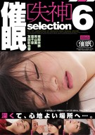 Hypnosis [Faint] Selection 6