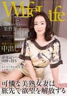 WifeLife Vol. 042, Youko Kurino-San Went Wild, 46 Years Old, Three Sizes, 88/62/92
