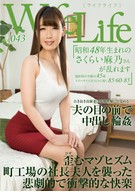 WifeLife, Vol. 043, Mano Sakurai-San Went Wild, 45 Years Old, Three Sizes, 85/60/85