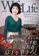 WifeLife, Vol. 044, Ryou Hayakawa-San Went Wild, 46 Years Old, Three Sizes 78/59/82
