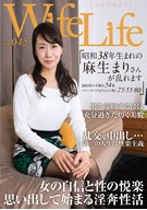 WifeLife, Vol. 045, Mari Asou-San Went Wild, 54 Years Old, Three Sizes 75/55/80