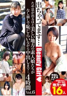 Beautiful Housewives Stop Bless Were Picked Up And Cream Pie Sex Too..., 4 Hours, Vol. 6