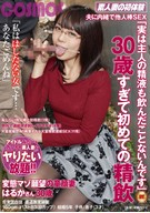 SEX With Other Man's Dick Secret To Their Husband, 'Never Drank My Husband's Semen', Drinking Semen For The First Time After 30 Years Old, A Pervert Masochistic Childlike Face Wife, Haruka-San, 30 Years Old